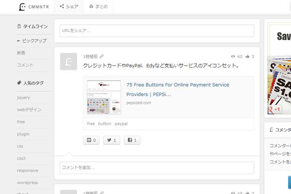web design development social news links aggregator cmmntr Japanese