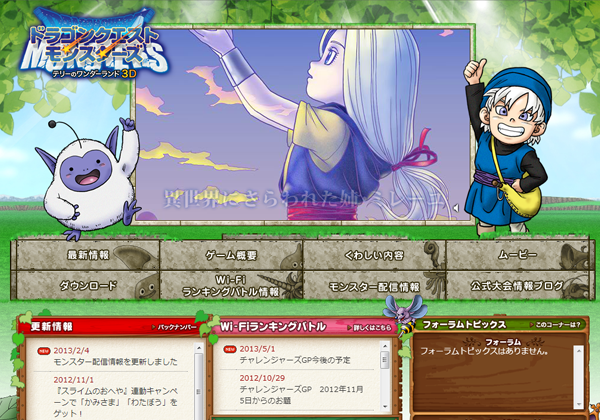 dragon quest ds nintendo japanese website