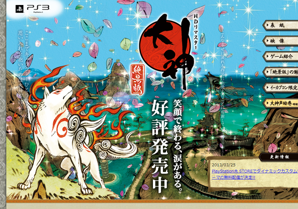 gaming interface design ui branding okami