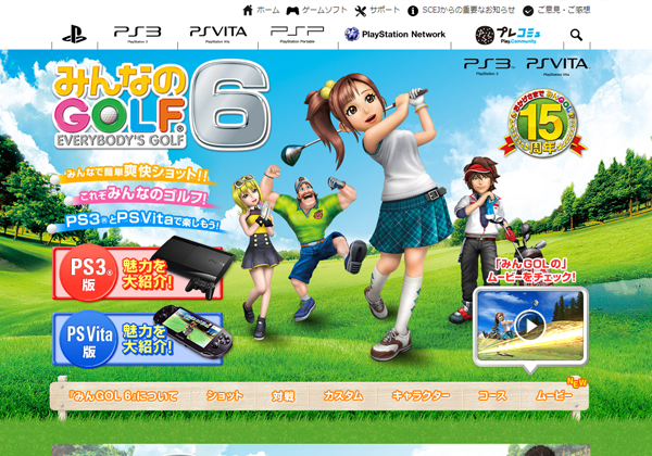 everybodys golf video game japanese website