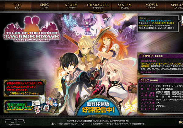 tales of twin brave website layout inspiring