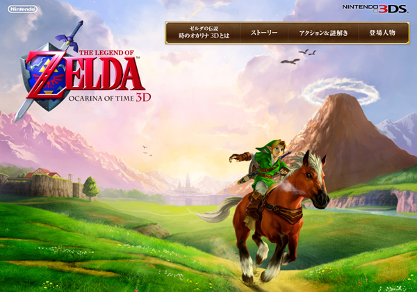 legend of zelda ocarina of time remake nintendo 3ds japanese