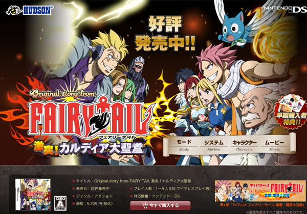fairy tale website japanese video game
