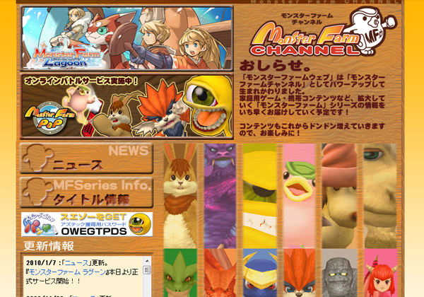 tecmo website japanese monster farm rancher