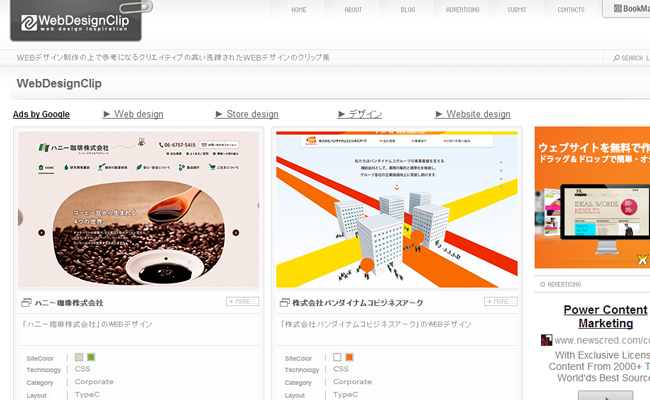 web design clip css gallery japanese