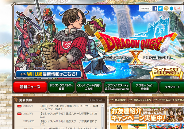 dragonquest x website layout ui interface