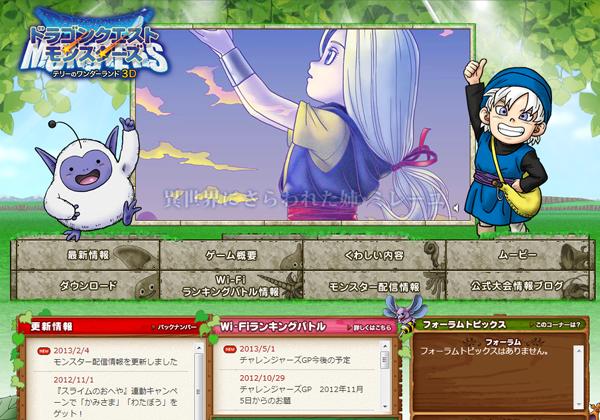 dragon quest ds nintendo japanese website