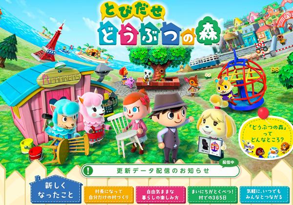 nintendo 3ds website layout inspiring dobutsu no mori