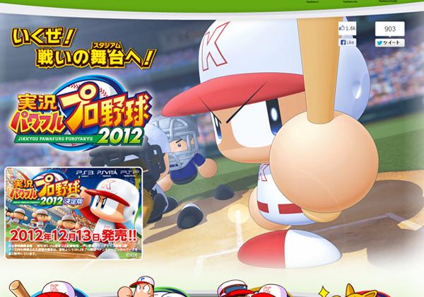 sports baseball japanese website layout design