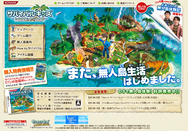 konami website lost in blue layout interface