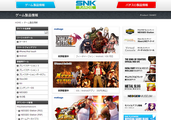video game playmore website inspiration japanese
