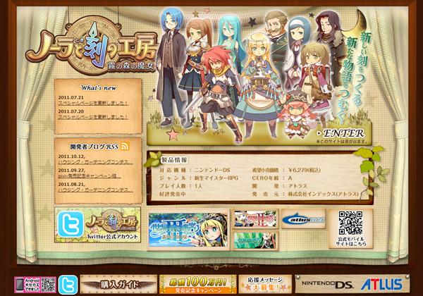 noora atlus website japanese video game inspiring