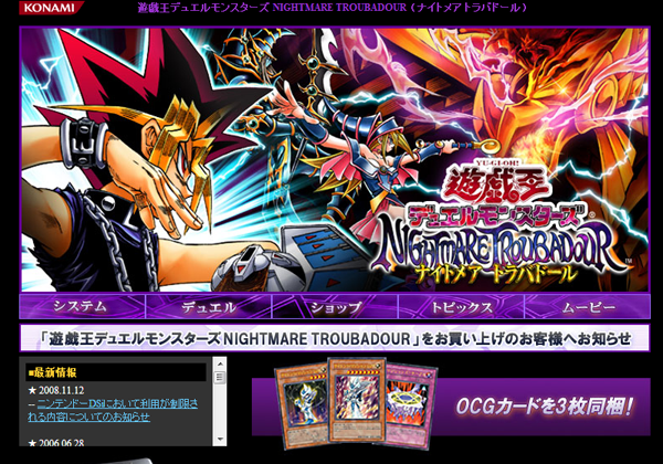 yugioh nightmare troubadour website interface japanese